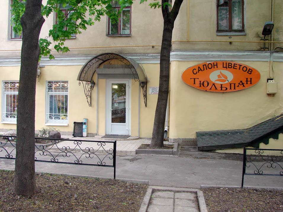 Садово-Триумфальная улица, дом 16, строение 3. Салон-магазин цветов.